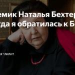 Всё о женщинах: академик российской академии наук наталья...
