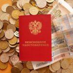 Как сформировать пенсию? Советы от финансового эксперта Натальи Смирновой.