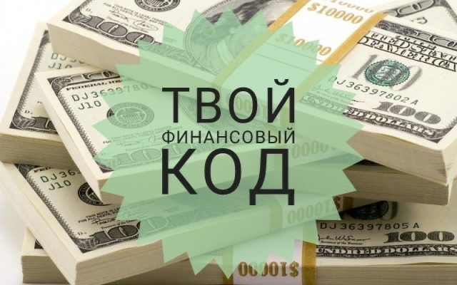 Как рассчитать финансовый код по дате рождения? Советы от психолога Натальи Пугачевой.