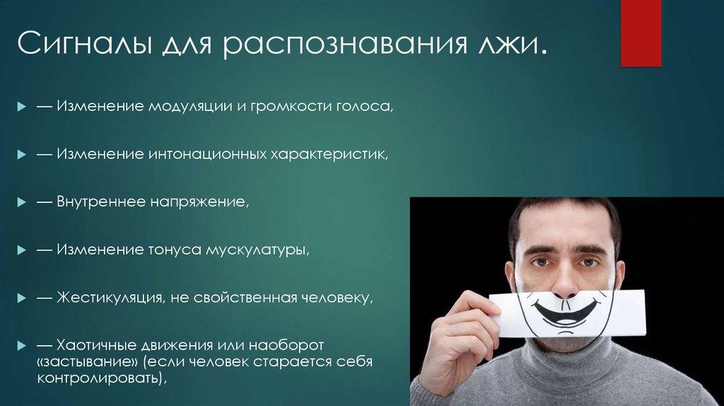 Как понять, что человек тебя обманывает