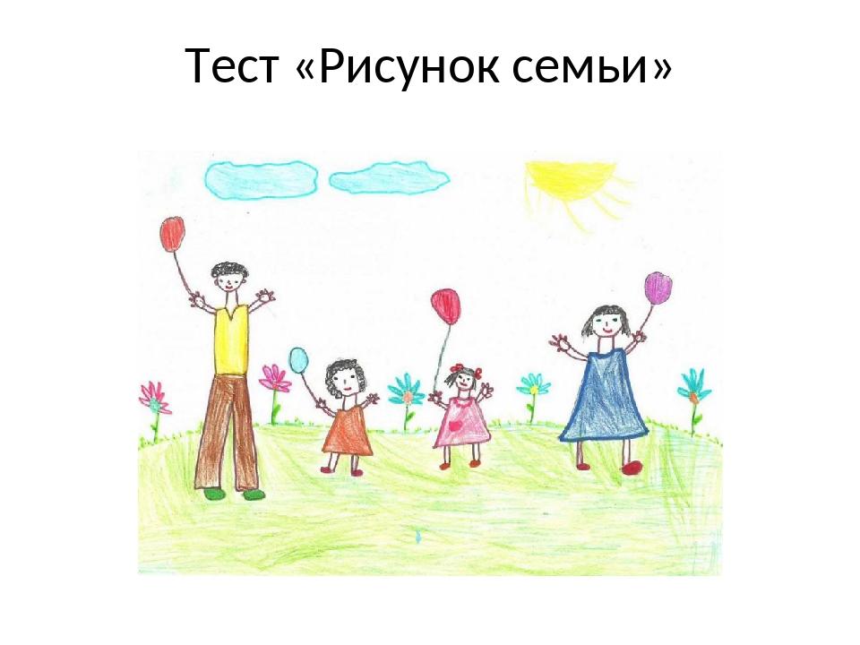 Методика «Рисунок семьи»